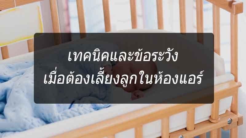 Caution-raise-children-in-the-air-conditioner-news-site