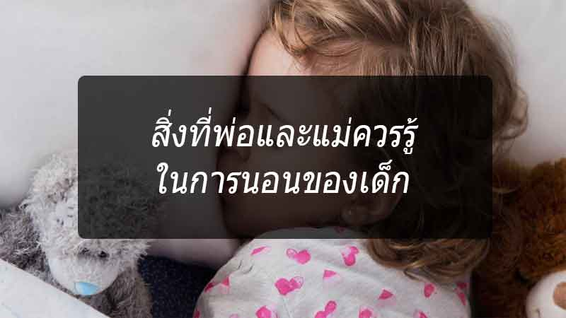 Child-sleep-news-site