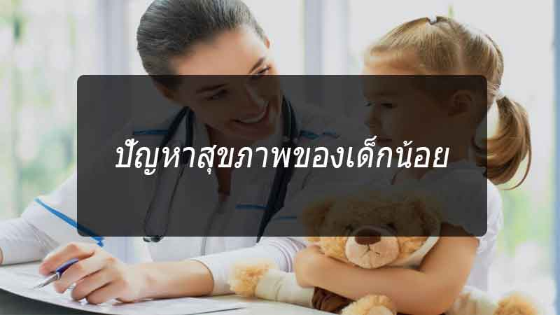 Children's-health-problems-news-site
