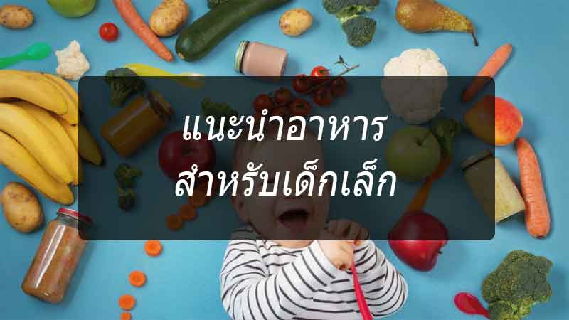 Food-for-young-children-news-site