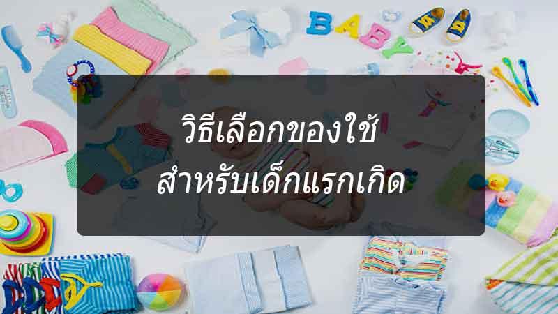 Items-for-newborns-news-site