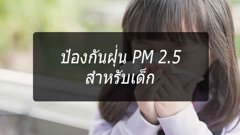 Prevent-dust-PM-2.5-for-children-news-site