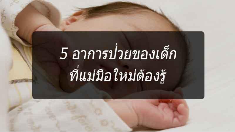 Sick-child-news-site