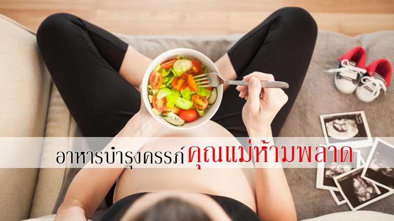 อาหารสำหรับคุณแม่