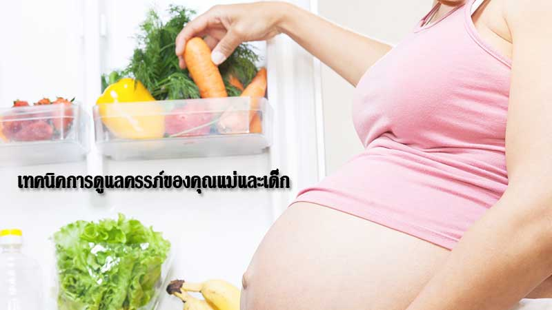 เทคนิคการดูแลครรภ์